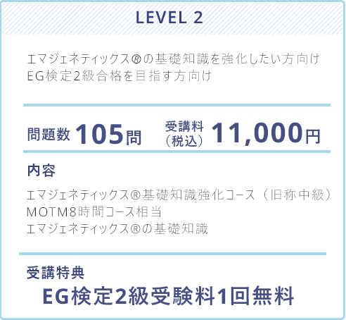 e-learning2級