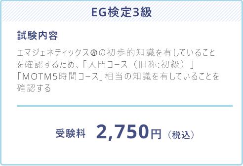 EG検定3級